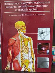 Педаченко Є. Г. Діагностика та хірургічне лікування дискогенних нейрокомпресійних синдромів хребта