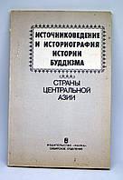 """Книга """"Источниковедение и историография истории буддизма. Страны Центральной Азии"""""""