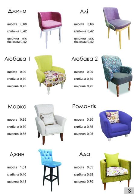 Диваны, кресла и стулья серия Шик