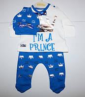 Детский костюм для мальчика от 6 до 9 мес.