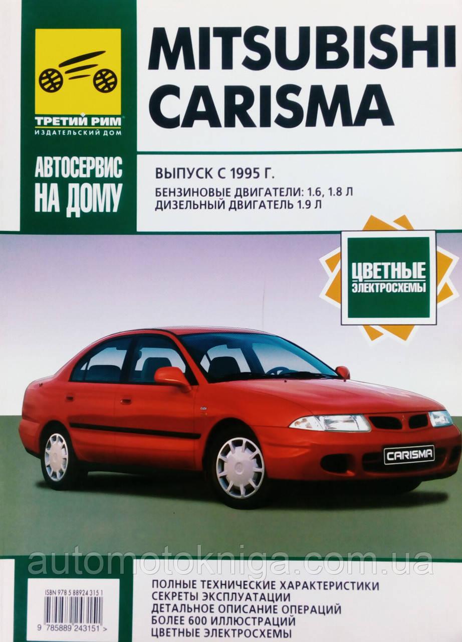 MITSUBISHI CARISMA  Модели с 1995 года  Руководство по ремонту и эксплуатации