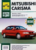 MITSUBISHI CARISMA  Модели с 1995 года  Руководство по ремонту и эксплуатации, фото 1