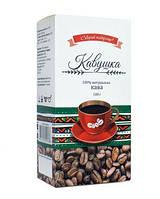 Кофе Кавушка, 10% арабика, 90% робуста, 250 грамм