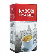 Кофе Кавові традицiї, 40% арабика, 60% робуста, 250 грамм