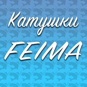 Катушки Feima