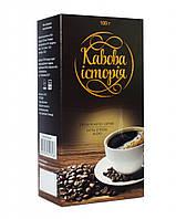 Кофе Кавова історiя, 250 грамм