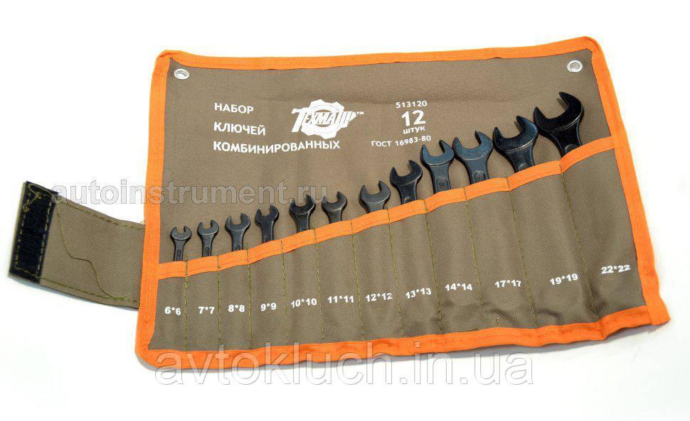 Набор комбинированных ключей 12шт. (6-22мм) (в сумке) (ТЕХМАШ)
