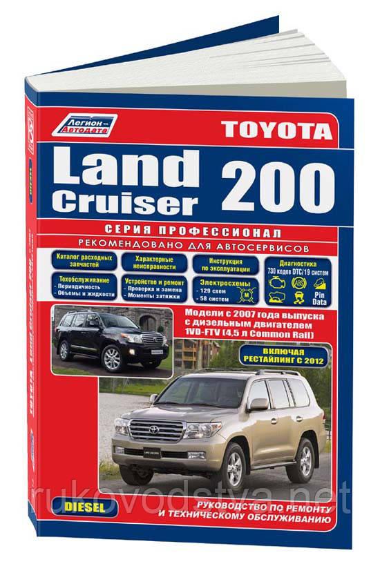 Книга Toyota Land Cruiser 200 дизель Каталог по ремонту, эксплуатации