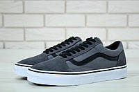 Кеды Vans Old Skool, Кеды Ванс Олд Скул серые (унисекс), реплика
