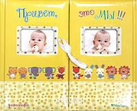 """Книга """"Привет, это мы! Фотоальбом  (для близнецов/жёлтый)"""",    Махаон"""