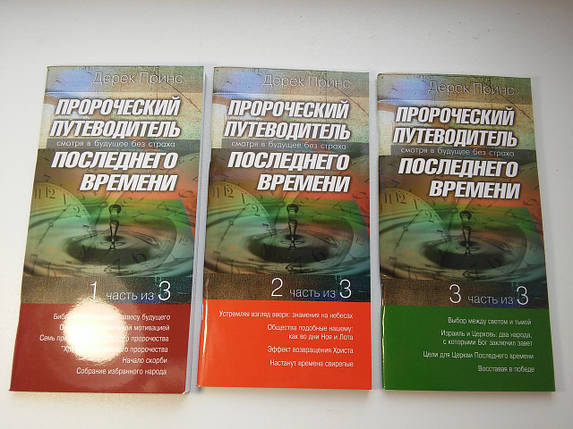 Пророческий путеводитель последнего времени. 3 части. Дерек Принс, фото 2