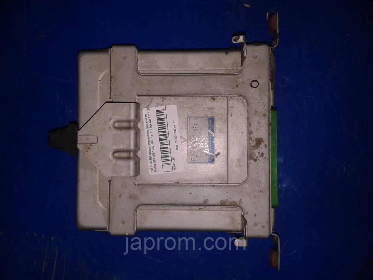 Блок управления двигателем Mazda 626 GE 1992-1997г.в. 2.0 бензин FSF1 2P