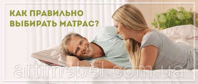 Как выбрать матрас?
