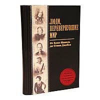 """Книга в коже """"Люди, перевернувшие мир"""". От Коко Шанель до Стива Джобса"""