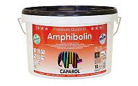Универсальная краска Amphibolin B1 2.5l