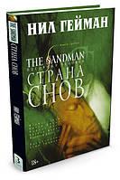 The Sandman. Песочный человек. Страна снов. Нил Гейман Книга 3