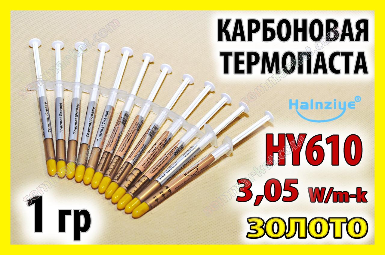 Термопаста HY610 1г золотая 3,05W для процессора термоинтерфейс термопрокладка