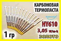 Термопаста HY610 1г. золотая 3,05W для процессора термоинтерфейс термопрокладка, фото 1