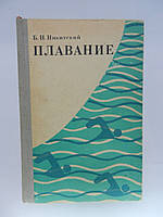 Никитский Б.Н. Плавание (б/у).
