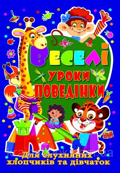 Веселі уроки поведінки для слухняних хлопчиків та дівчаток, Хаткіна Марія