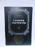 Костомаров М. Галерея портретів. Біографічні нариси.