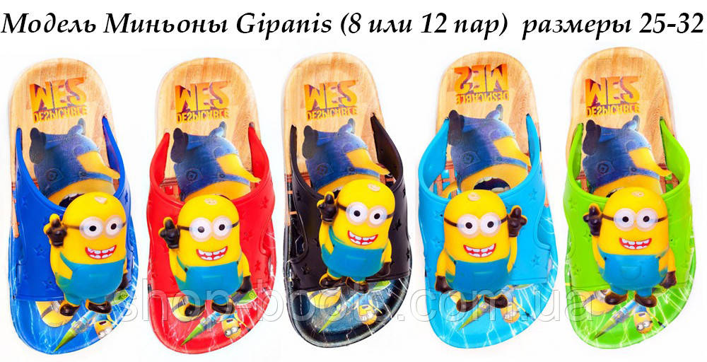Детские шлепанцы с игрушкой оптом Gipanis  25-32рр. Модель Миньоны