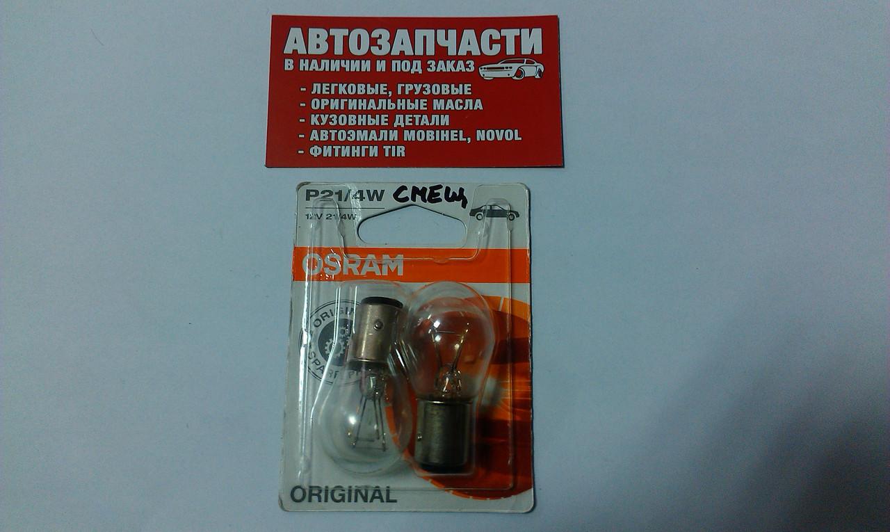 Лампа 12V 21-4W 2 контакта смещенные Osram 2 шт.