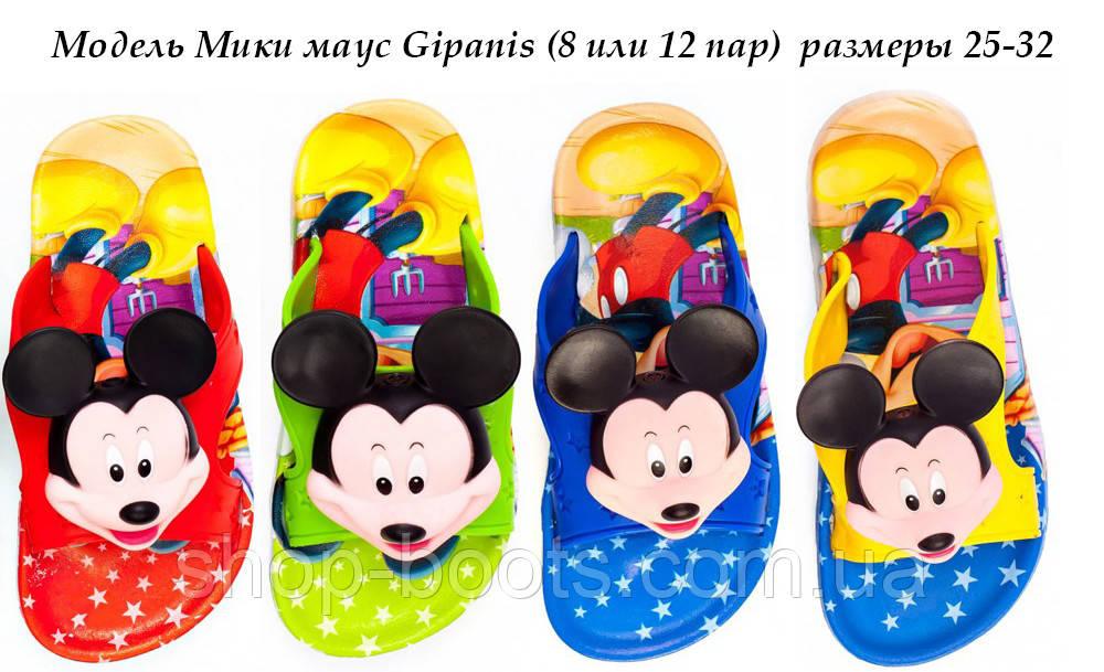 Детские шлепанцы с игрушкой оптом Gipanis  25-32рр. Модель Мики маус