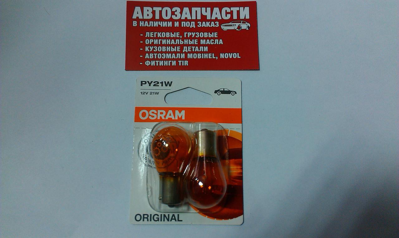 Лампа 12V 21W желтая Osram 2 шт.