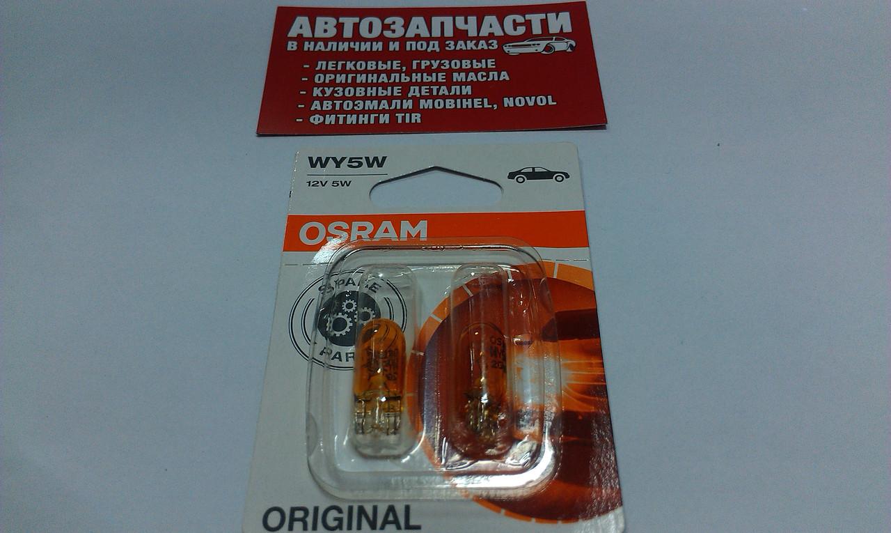 Лампа без цок. 12V 5W желтая Osram 2 шт.