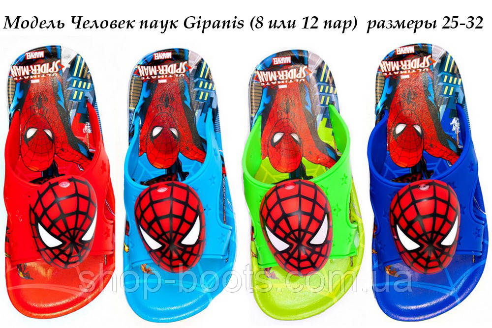 Детские шлепанцы с игрушкой оптом Gipanis  25-32рр. Модель Spider men
