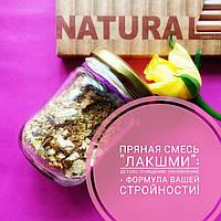 Пряный чай для похудения Лакшми, 50 грамм - детокс, очищение организма, улучшение обмена веществ