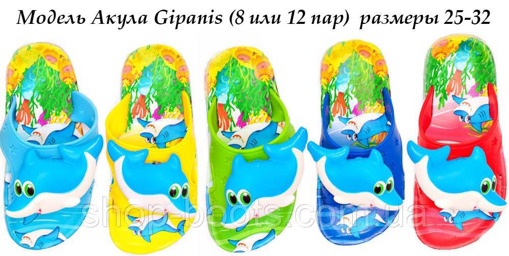 Детские шлепанцы с игрушкой оптом Gipanis  25-32рр. Модель Дельфин