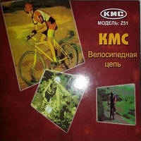 "Велосипедная цепь с замком KMC Z51 1/2""х3/32"" 116 звеньев, 8 скоростей, хром"