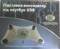 Охлаждающая подставка-вентилятор под ноутбук USB