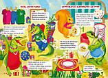 Веселі уроки поведінки для слухняних хлопчиків та дівчаток, Хаткіна Марія , фото 3