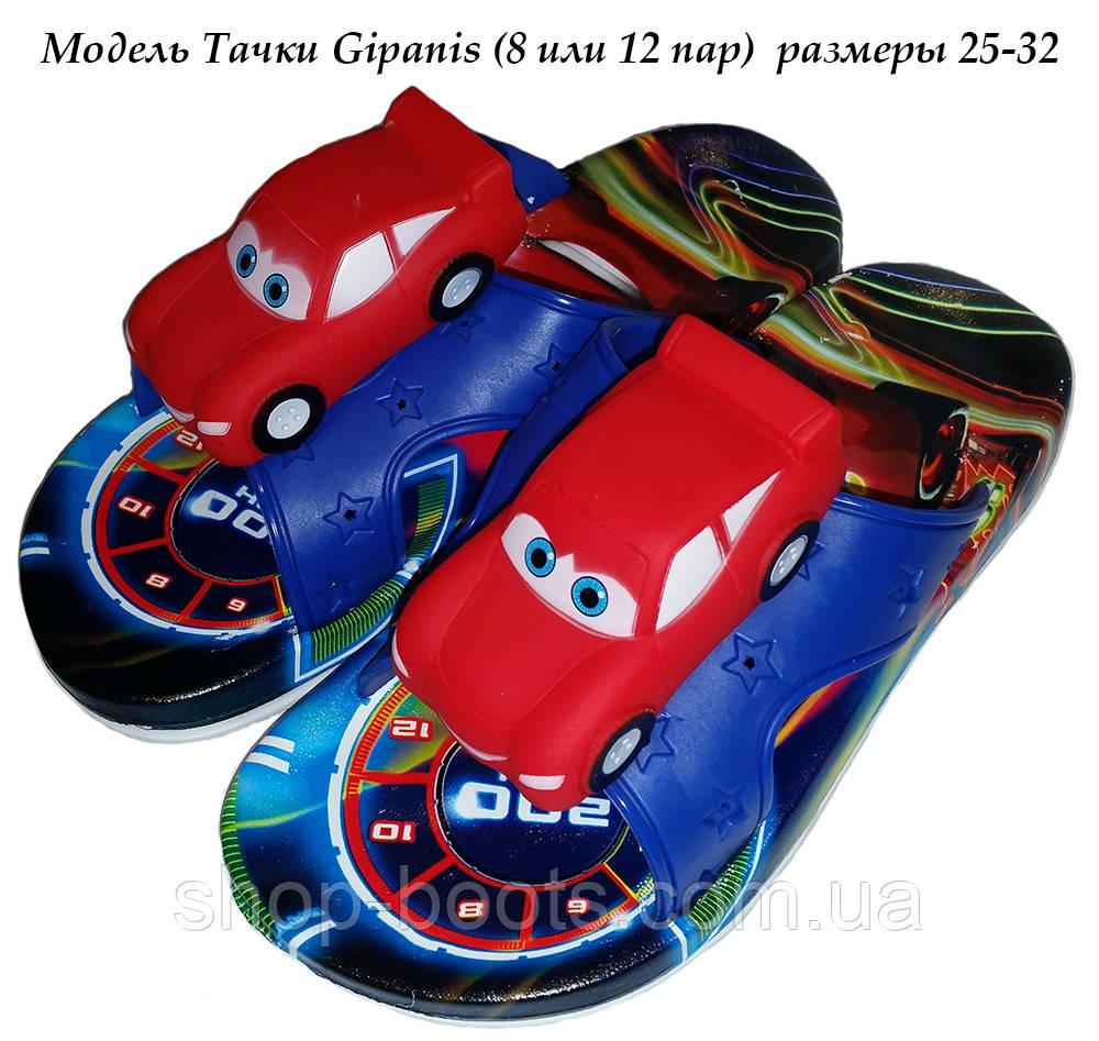 Детские шлепанцы с игрушкой оптом Gipanis  25-32рр. Модель Тачки