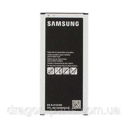 Аккумулятор Samsung J510H Galaxy J5 2016 Duos EB-BJ510CBE, оригинал