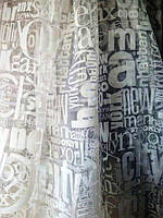 """Органза белого цвета с принтованой печатью """"Буквы"""" высота 2.8 м. на метраж и опт."""