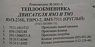 Ремкомплект теплообменника двигателя ЯМЗ и ТМЗ, ЯМЗ-238Б, ЕВРО-2, ЯМЗ-7511 КРУГЛЫЙ