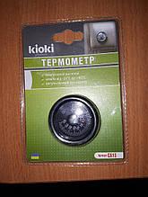 Термометр автомобильный Kioki CA13