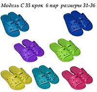 Детские шлепанцы оптом Крок. 31-36рр. Модель С35