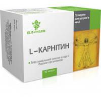 Аминокислота L-карнитин №50.Жиросжигатель Элит-Фарм