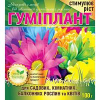 Гумиплант для цветов