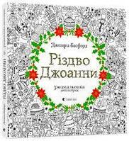Розмальовка Риздво Джоанн Басфорд