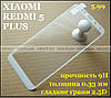 Premium Tempered Glass 2.5D прозрачное защитное стекло Xiaomi Redmi 5 Plus  9H 0,33 мм олеофобное, белые рамки