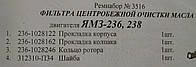 Ремкомплект фильтра центробежной очистки масла двигателя ЯМЗ-236,238 автомобиля МАЗ КРАЗ