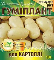 Гумиплант для картофеля