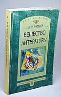"""Книга """"Вещество литературы"""""""