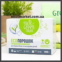 ECO порошок универсальный для стирки белых и цветных вещей Green Max (1 кг)